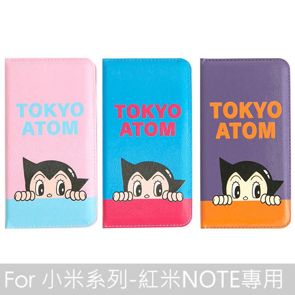 里和Riho 小米系列 紅米Note 專用 原子小金剛ASTRO BOY 隱藏式吸鐵可直立書本式手機皮套