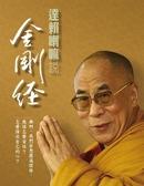 達賴喇嘛說金剛經