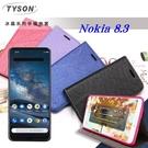 【愛瘋潮】諾基亞 Nokia 8.3 5G 冰晶系列 隱藏式磁扣側掀皮套 保護套 手機殼 可插卡 可站立