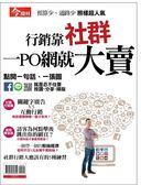 【今周特刊】行銷靠社群 一po網就大賣