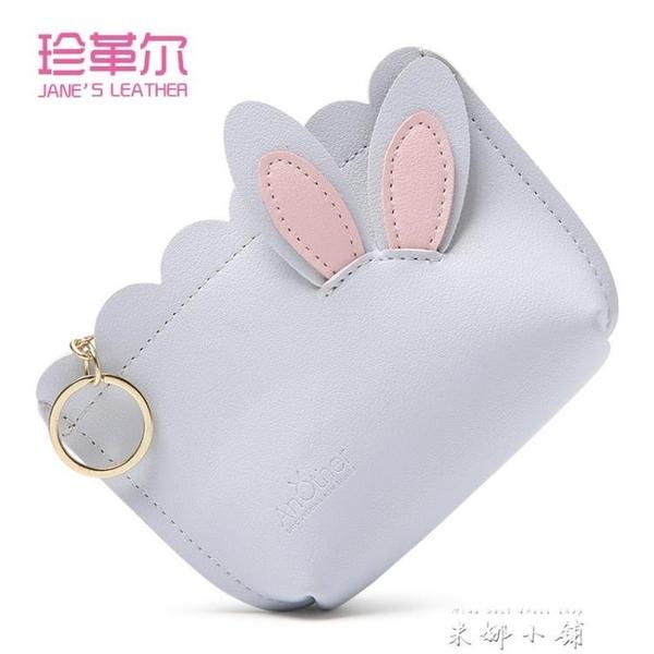 小巧錢包女簡約韓國ins迷你手拿零錢包可愛零錢袋日系學生硬幣包