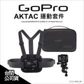 GoPro AKTAC 運動套件 收納包 胸前綁帶 圓稈固定座 Hero 5 6 7 原廠配件 公司貨★可刷卡★ 薪創數位