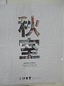 【書寶二手書T5/收藏_DWT】東京中央沐春堂2020年八月拍賣會_2020/8/9_秋室
