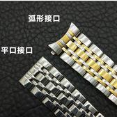 手錶帶不銹鋼表帶鋼帶男女代用天梭西鐵城手表帶弧口表鍊15 17 19mm