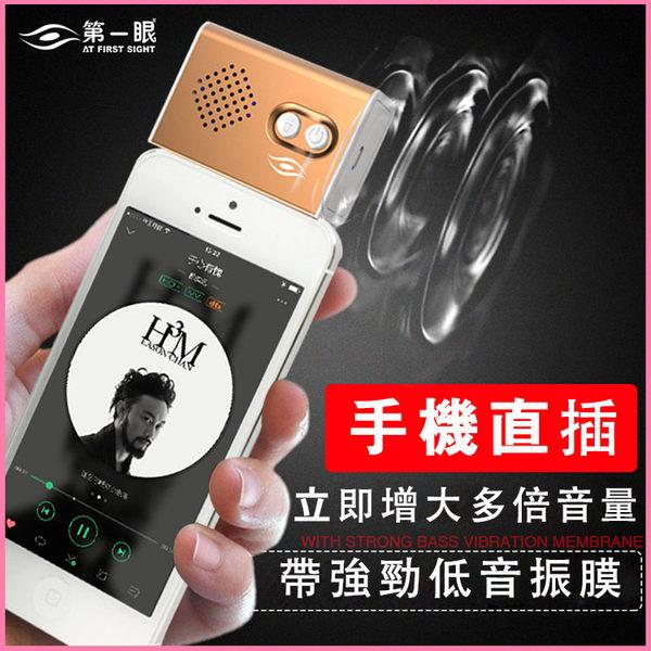 第壹眼 X1手機音箱 便攜直插式電腦通用外接擴音喇叭 迷妳小音響 E起購