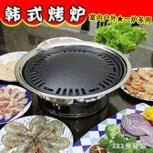 無煙燒烤爐家用木炭圓形小型燒烤架戶外韓式烤肉爐商用燒烤爐木炭 AW16925【123休閒館】