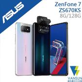 【贈原廠行動電源+車用支架】ASUS ZenFone 7 ZS670KS (8G/128G) 6.67吋 智慧型手機【葳訊數位生活館】