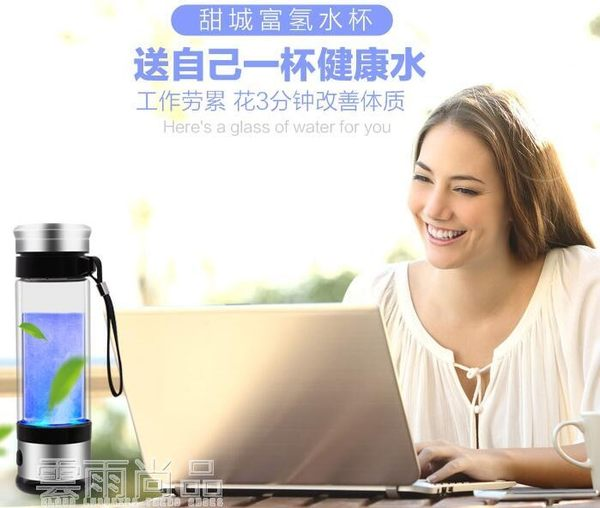 富氢杯 日本水素水杯活氫動力高濃度生成器富氫杯養生保健磁化杯負離子 99狂歡節 雲雨尚品