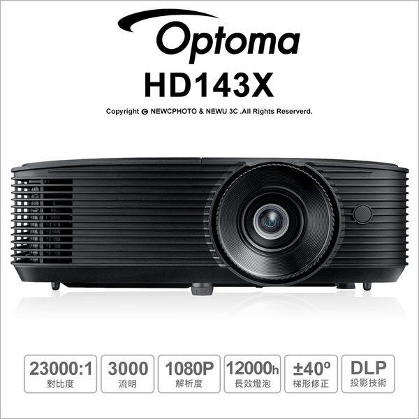 含稅免運 Optoma 奧圖碼 HD143X 3D劇院級投影機 1080P 3000流明 公司貨★可刷卡★薪創數位