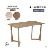 北歐實木靜覓系列餐桌1.4m-原木色