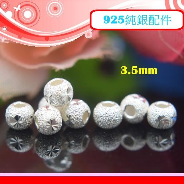 銀鏡DIY S925純銀材料配件/六角雪花刻紋砂金圓珠3.5mm~適合手作串珠/蠶絲蠟線/幸運繩