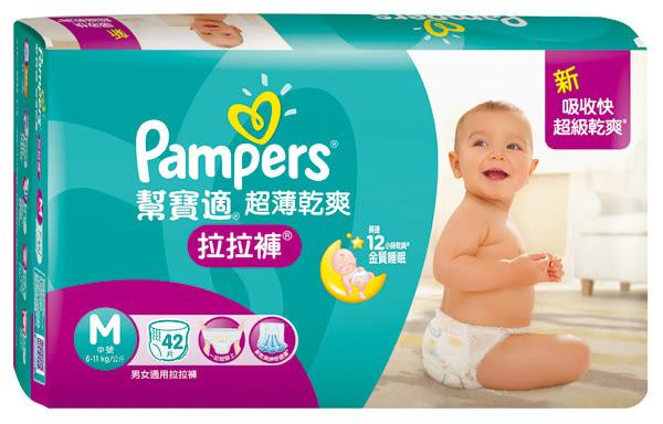幫寶適Pampers 超薄乾爽 拉拉褲 M42 一箱4包【限宅配】