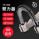 【南紡購物中心】【NORDITION】50公斤臂力器 ◆ 彈簧棒 握力棒重量訓練 運動健身