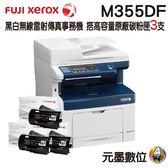 【搭CT201938原廠碳粉匣三支】FujiXerox DocuPrint M355df 黑白網路多功能傳真雷射複合機