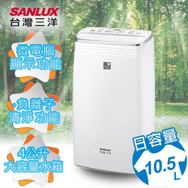 現貨供應 SANLUX台灣三洋 除濕機 10.5公升 清淨除濕機 SDH-106M