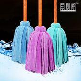超細纖維木桿拖把 圓頭墩布條棉線 老式毛巾擰吸水家用木地板普通WY 【快速出貨八五折免運】
