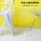 雨傘定制logo廣告傘批發女長柄透明加厚網紅拍照兒童白色大摺疊傘 NMS名購新品