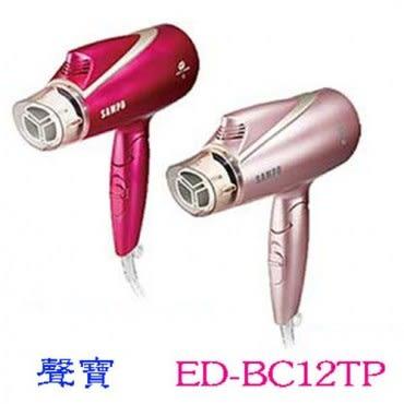 聲寶 SAMPO PICO PURE 水離子吹風機 ED-BC12TP (艷桃