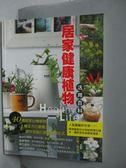 【書寶二手書T9/園藝_QXM】居家健康植物活用百科_陳坤燦