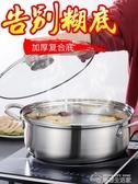 304不銹鋼火鍋鍋具 涮鍋加厚家用平底湯鍋商用電磁爐火鍋盆專用鍋YYJ 夢想生活家