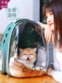 貓包太空全透明艙雙肩背包寵物外出便攜式貓籠子夏季透氣狗狗背包H【七夕節鉅惠】