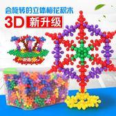 雪花片雪花片梅花積木大號塑料1000拼插男女孩1-2兒童3-6周歲玩具