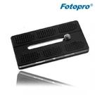 【EC數位】FOTOPRO QAL-70 快拆底板 適用在FOTOPRO所有雲台上以及市面上夾扣式雲台