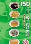 (二手書)150道日‧韓‧南洋醬料