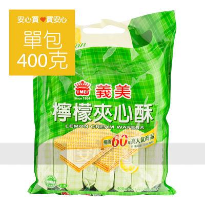 【義美】檸檬夾心酥400g/包,奶素