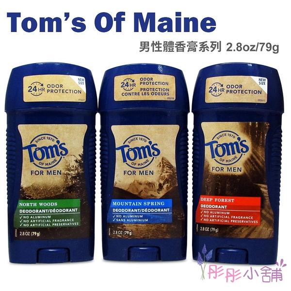【彤彤小舖】Tom s of maine 男士長效體香膏 (無鋁 ) 2.8oz (79g) For Men 24H