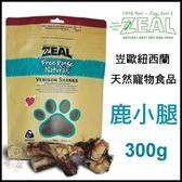 *WANG*岦歐ZEAL紐西蘭天然寵物食品《鹿小腿》300g