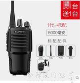 對講機   8w大功率迷你手持戶外機民用公里50無線對講器BF一對  『歐韓流行館』