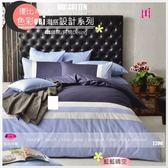 純棉素色【兩用被+床包】5*6.2尺/御芙專櫃《藍藍晴空》優比Bedding/MIX色彩舒適風設計