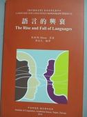 【書寶二手書T9/進修考試_D9W】語言的興衰_R.M.W.迪克森