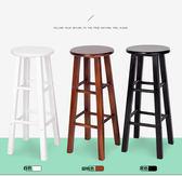黑白巴凳橡木梯凳 高腳吧凳 實木凳子復古酒吧椅時尚凳BL 全館八折柜惠