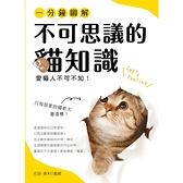 一分鐘圖解不可思議的貓知識(暢銷版)