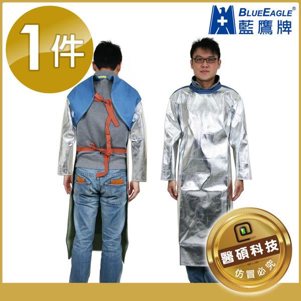 【醫碩科技】藍鷹牌正品! 防火長袍 AL-6 防火長袍 防熱水噴濺 適合高溫作業環境