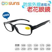 MIT 防紫外線濾藍光 老花眼鏡 輕巧簡約 閱讀眼鏡 高硬度耐磨鏡片 配戴不暈眩