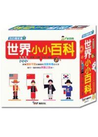 書立得-世界小小百科(全套4本)(WK001A)