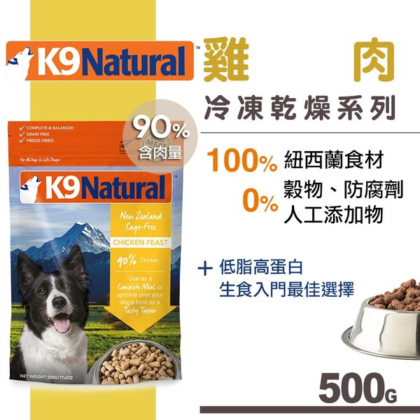 【SofyDOG】K9 Natural 狗糧生食餐-冷凍乾燥 雞肉(500g)狗飼料 狗糧 生食