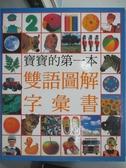 【書寶二手書T6/少年童書_WEF】寶寶的第一本書-雙語圖解字彙書_林麗文
