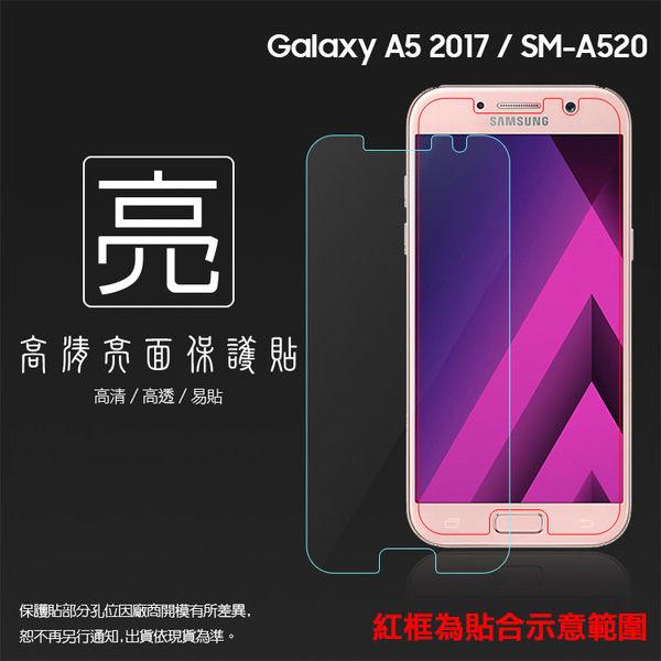 ◆亮面螢幕保護貼 SAMSUNG 三星 Galaxy A5 (2017) SM-A520 保護貼 亮貼 亮面貼