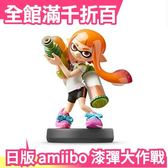 【INKLING 橘色女孩】日版 amiibo 漆彈大作戰 NFC可連動公仔 任天堂 WII【小福部屋】