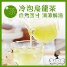 午茶夫人 冷泡烏龍茶 14入/袋 冷泡茶/茶包