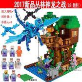 降價兩天-樂高積木我的世界拼裝小顆粒積木人偶村莊樹屋男孩拼插益智玩具6-10歲