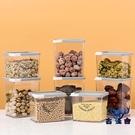 密封罐收納罐廚房透明家用干貨儲物罐塑料雜糧食品【古怪舍】