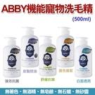 ABBY機能性寵物修護洗毛精500ml
