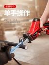 普朗德鋰電電動往復鋸電鋸充電式馬刀鋸家用小型戶外手提伐木鋸子 MKS交換禮物