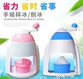 兒童家用小型搖刨冰機炒冰機手動雪花刨冰機綿綿冰沙機削冰磨冰器QM『美優小屋』