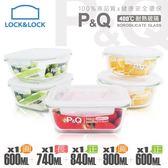 【樂扣樂扣】P&Q耐熱玻璃保鮮盒5件超值組(含蓋)